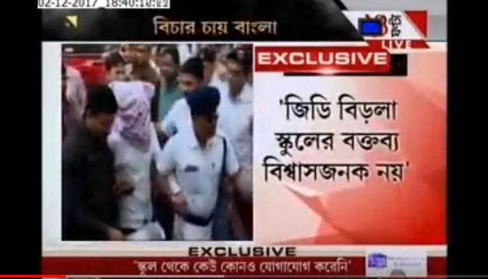 'জিডি বিড়লা স্কুলের বক্তব্য বিশ্বাসজনক নয়', সরকারি রিপোর্টে কাঠগড়ায় কর্তৃপক্ষ