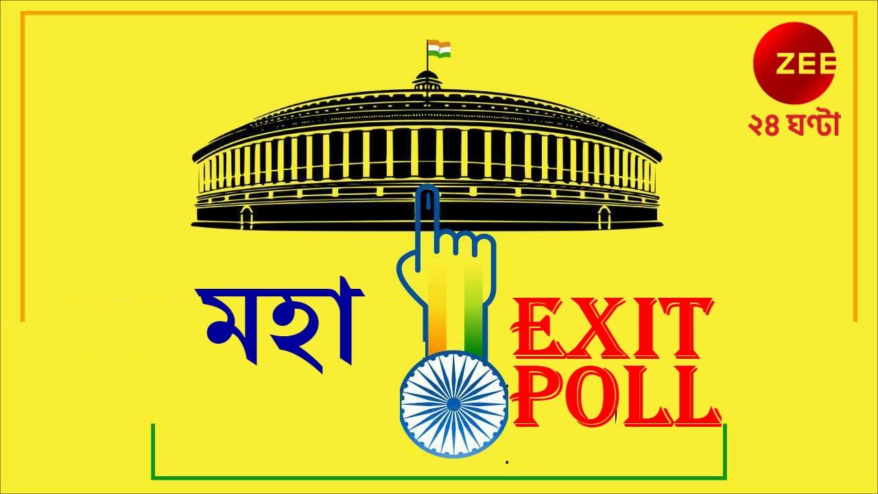 Zee মহা এক্সিট পোল: এবার কার সরকার? ফলপ্রকাশের আগে আজ সমীক্ষায় কী ইঙ্গিত?