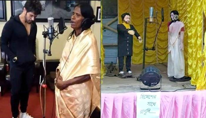 বিশ্বকর্মা পুজোর মন্ডপ সাজল রানু মন্ডল ও হিমেশ রেশমিয়ার মূর্তিতে