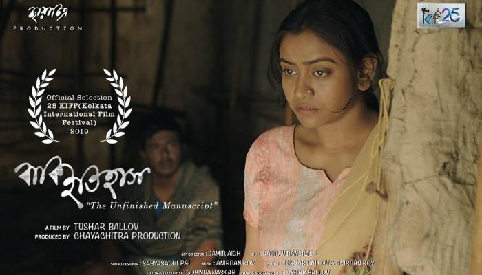 ২৫তম কলকাতা আন্তর্জাতিক চলচ্চিত্র উৎসবে নির্বাচিত 'বাকি ইতিহাস'