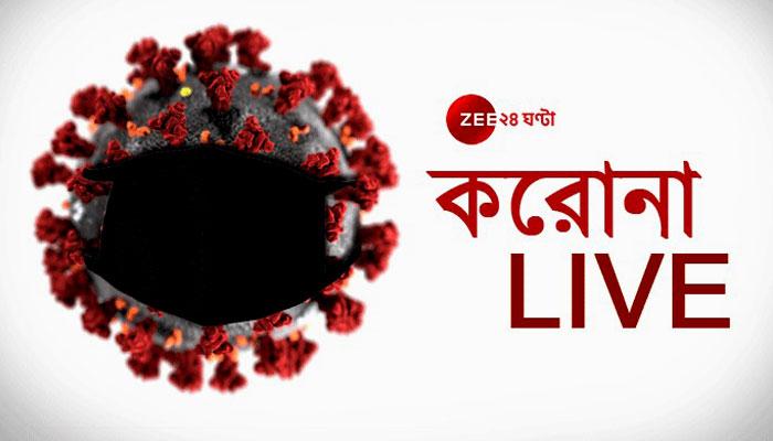 Live: ভারতে করোনায় আক্রান্তের সংখ্যা ৯৮৭, মৃত ২৪, রাজ্যে আক্রান্ত ১৭