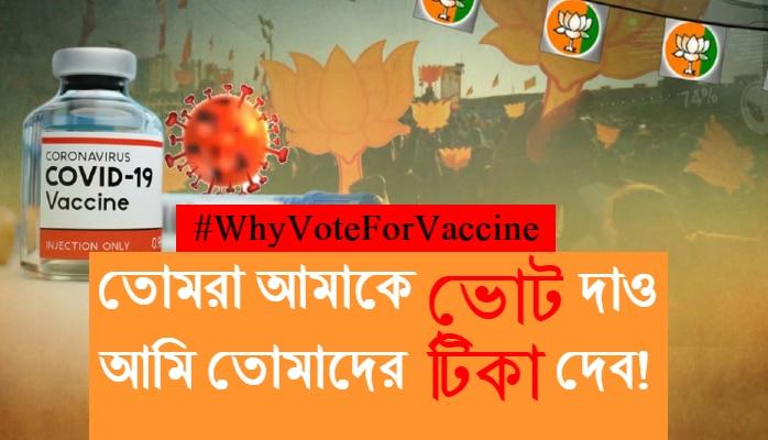 বিহারে মুফতে কোভিড টিকার আশ্বাস BJP-র, বাকিরা কি আঙুল চুষবে? উঠছে প্রশ্ন