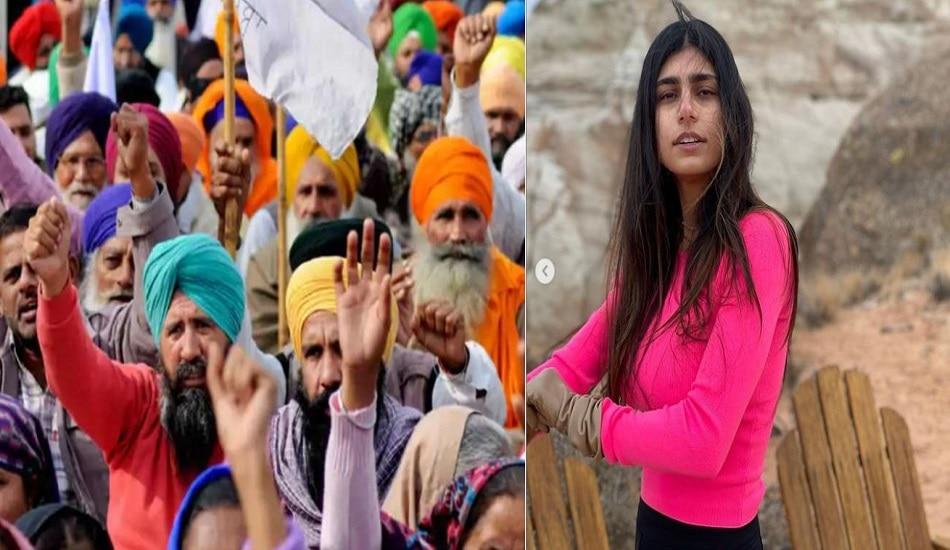 Farmers' Protest: কৃষকদের সমর্থনে মুখ খুললেন প্রাক্তন পর্নস্টার Mia Khalifa