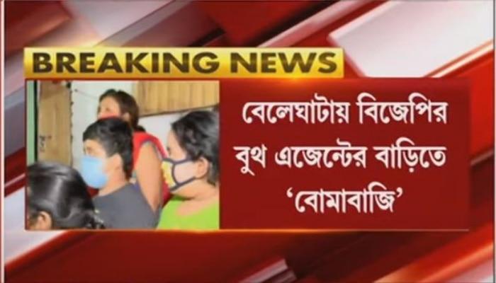 West Bengal Assembly Election Result 2021: গণনার আগে বোমাবাজি বেলেঘাটায়, অভিযোগ তৃণমূলের বিরুদ্ধে