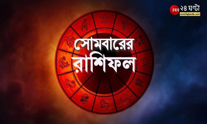 Daily Horoscope: সপ্তাহের শুরুতে মীনের ভাগ্যে আঘাত, কর্মক্ষেত্রে সমস্যা মেষের