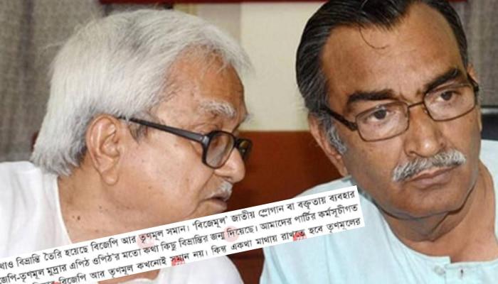 'বিজেমূল' ভুল, BJP-TMC এক নয়, পার্টির ক্লাসে কমরেডদের শেখাবে CPM