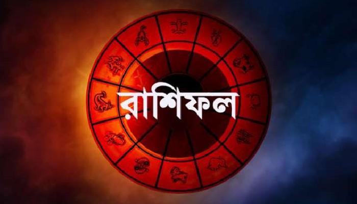 Daily Horoscope: আর্থিক লাভ মকরের, বিবাহিত জীবনে সেরা দিন ধনুর
