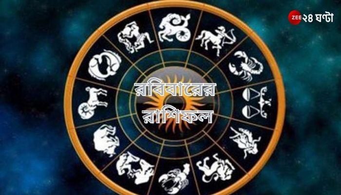 Horoscope 12th Sept 2021: সপ্তাহের শুরুর দিনের কোন রাশির ভাগ্যে চমক? পড়ুন রাশিফল
