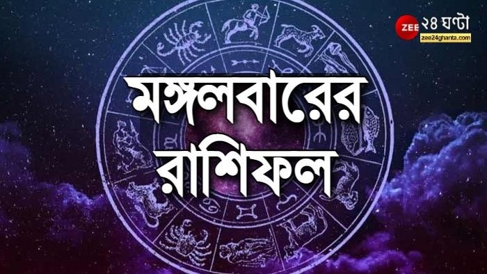 Horoscope Today: মেষের ভাগ্যে উন্নতি, আর্থিক শ্রীবৃদ্ধি কর্কটের