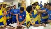 IPL 2021: MS Dhoni খেললেন ২০০ আইপিএল ম্য়াচ, কেক কেটে সেলিব্রেট করলেন মাহি, রইল ভিডিও