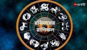 Horoscope Today: আবেগপ্রবণ কর্কট, ধীরে চলো বৃশ্চিক, পড়ুন আজকের রাশিফল