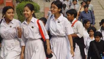 West Bengal 12th Result 2019: আজ প্রকাশিত হবে উচ্চমাধ্যমিকের ফলাফল, জেনে নিন কোথায় কীভাবে দেখবেন