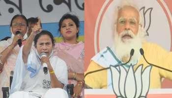 West Bengal Election 2021:  লাশের রাজনীতি দিদির পুরনো অভ্যাস, শীতল-অডিয়োয় Mamata-কে খোঁচা Modi-র