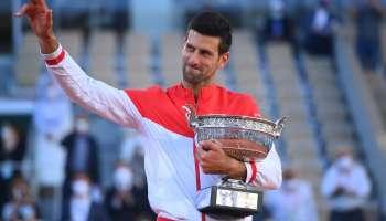 French Open 2021:  ফাইনালে পিছিয়ে পড়েও দুরন্ত কামব্যাক, দ্বিতীয়বার চ্যাম্পিয়ন জকোভিচ