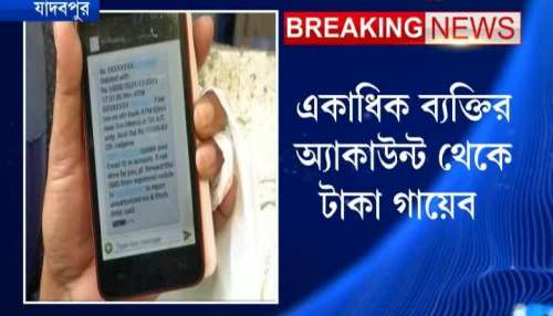 Several reports of ATM fraud reported at Jadavpur police station