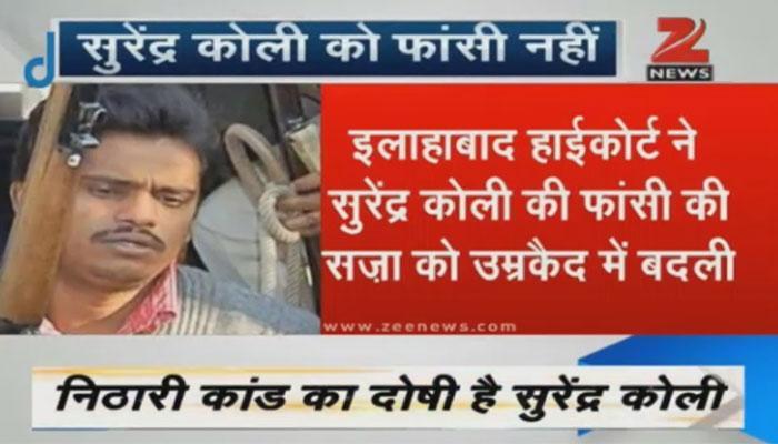 নিঠারি হত্যাকাণ্ড: সিরিয়াল কিলার সুরিন্দর কোলির মৃত্যুদণ্ড মকুব করে যাবজ্জীবন কারাদণ্ডের নির্দেশ এলাহাবাদ হাইকোর্টের