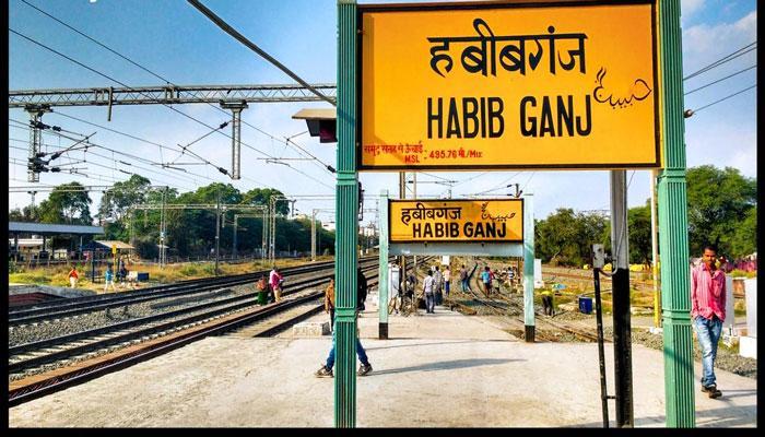 ভারতের প্রথম বেসরকারি পরিচালনাধীন রেল স্টেশন হল ভোপালের হাবিবগঞ্জ