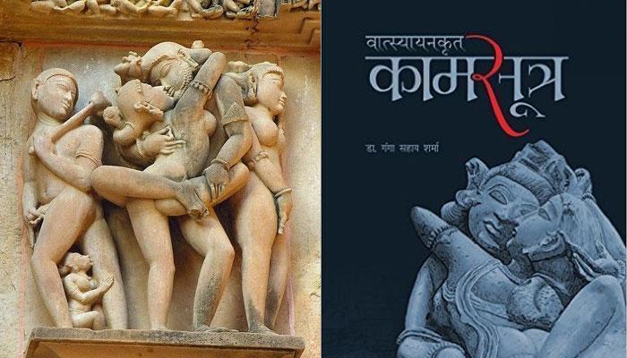 'কামসূত্র' বিক্রি নিষদ্ধ করার আর্জি বজরং সেনার