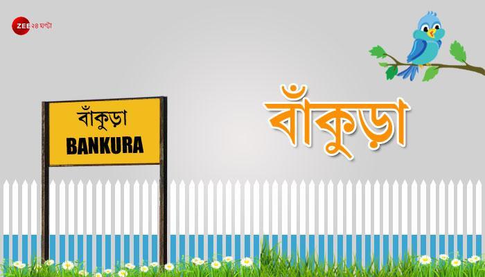 বাঁকুড়া জেলার পঞ্চায়েত নির্বাচনের ফলাফল