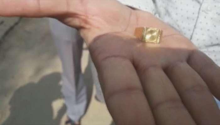 শাশুড়ির দেওয়া সোনার আংটি খুঁজে পেতেই হাসি ফুটল জামাইয়ের মুখে