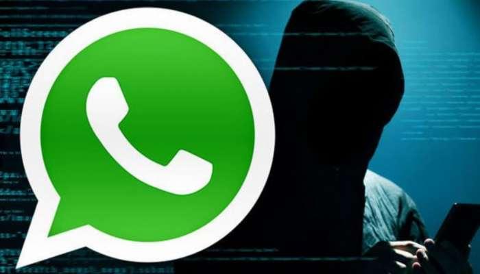 WhatsApp-এ নতুন প্রতারনার ফাঁদ! এই মেসেজ পেলেই সাবধান!