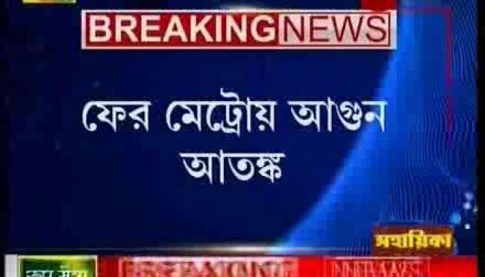 Fire at Mahanayak Uttam Kumar station in Kolkata