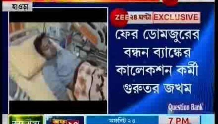 Howrah Bank money collection employee fall from the roof, critically injured
