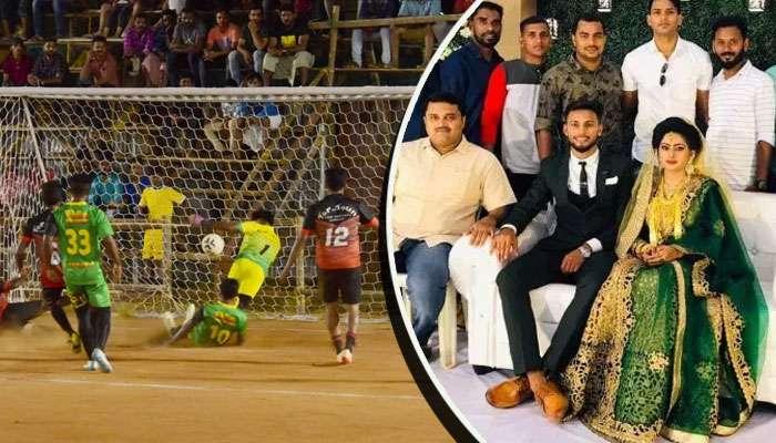'৫ মিনিট দাও', হবু বউকে অপেক্ষা করিয়ে ফুটবল খেলতে গেলেন পাত্র