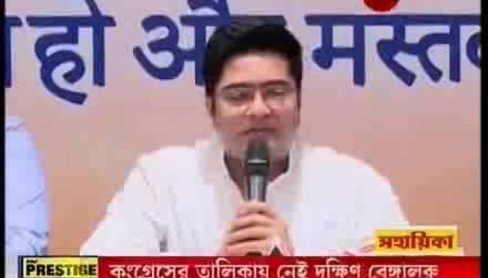 Abhishek Banerjee press conference on Airport inci