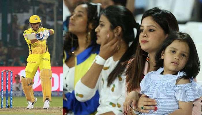 IPL 2019: মাঠে মাহি, গ্যালারিতে গলা ফাটাল মেয়ে জিভা! দেখুন ভিডিয়ো