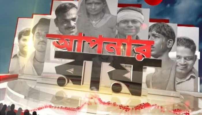 Aapnar Ray: Jalpaiguri