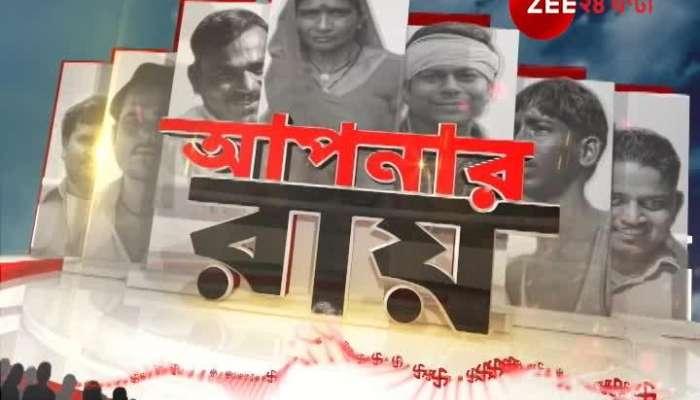 Lok Sabha Elections 2019: People in Raiganj response on coming elections in 'Aapnar Rai'