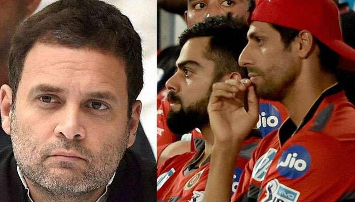 IPL 2019 : ''রাহুল গান্ধীও জিতে যেতে পারেন, বেঙ্গালুরু আর পারবে না''