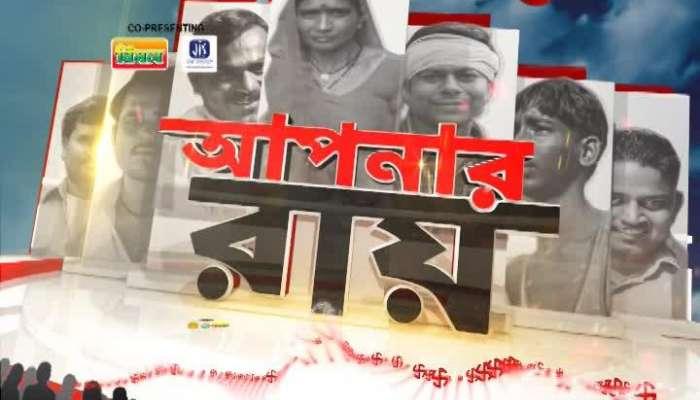 Apnar Ray: Jadavpur