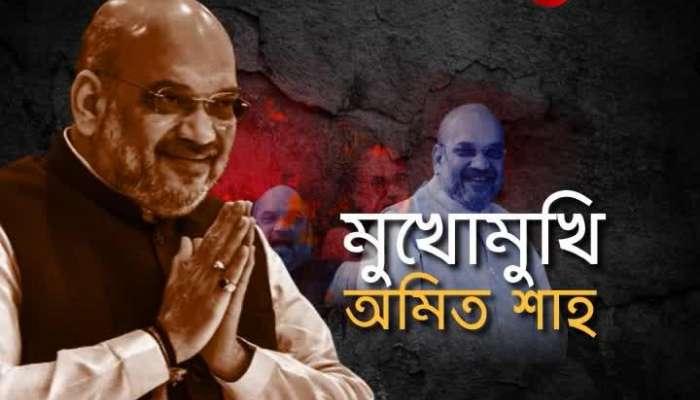 BJP President Amit Shah exclusive on Zee 24 Ghanta