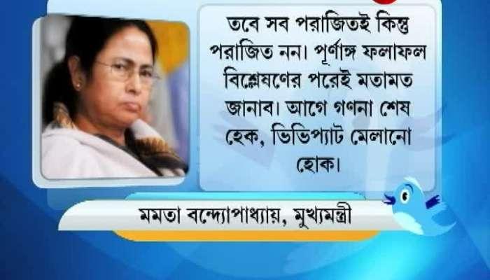Loksabha elections 2019 Results: Mamata Banerjee reacts on results