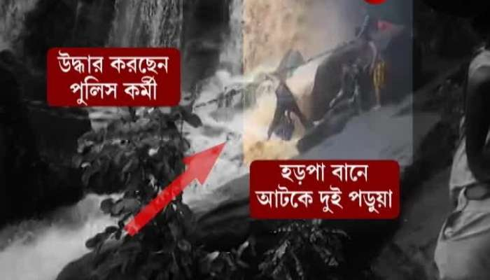 Flash Flood in Ayodhya Bamni Falls, heroic rescue operation by police