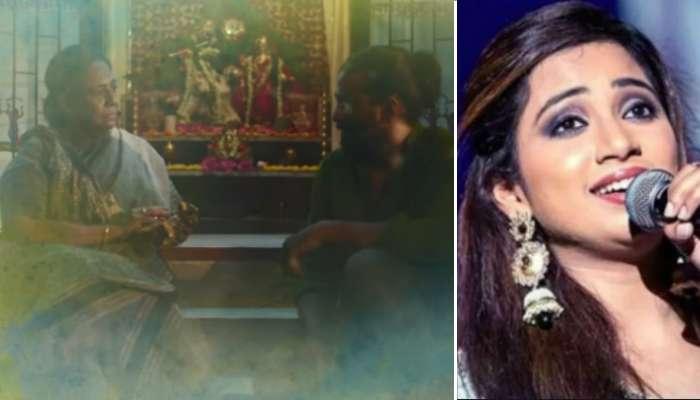 ভিডিয়ো: গান্ধীর পছন্দের 'বৈষ্ণব জন তো'র বাংলা অনুবাদে গাইলেন শ্রেয়া
