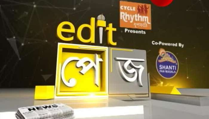 Edit Page: Zee News at Tejas factory