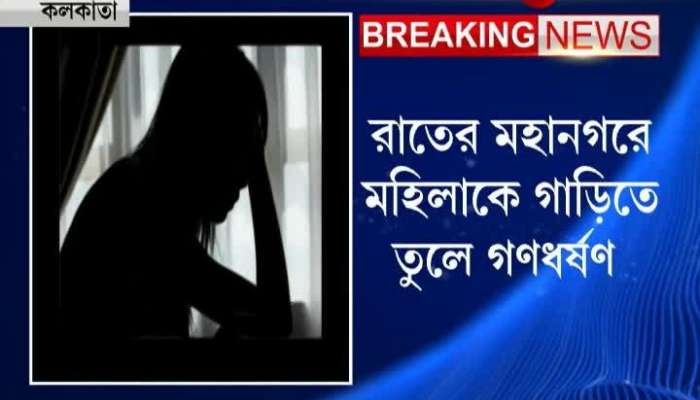 Woman forced into car and raped in Kolkata