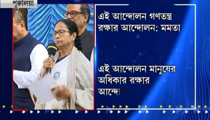 This is a fight for the right of common people: CM Mamata Banerjee at Purulia rally