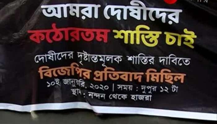 BJP rallys protesting Kumargang rape
