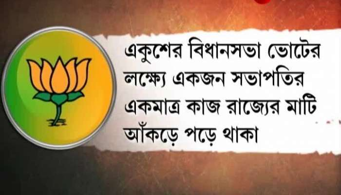 Who is the B.J.P's secretory in Bengal?