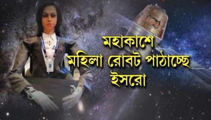 Meet Vyommitra, the talking human robot that Isro will send to space through Gaganyaan.