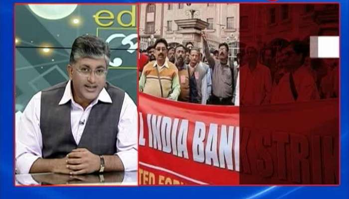 Bank strike at the beginning of the month, middle class to suffer