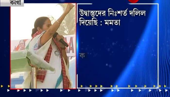 Do not let anyone buy your vote: Mamata Banerjee