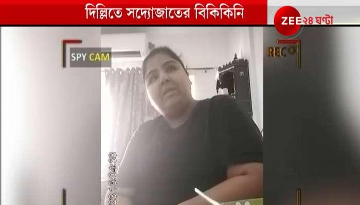 Operation BABY: রাজধানীর বুকে রমরমিয়ে চলছে বাচ্চা বিক্রির কারবার, উঠে এল জি নিউজের স্ট্রিং অপারেশনে