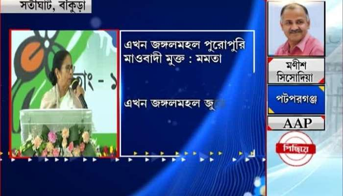 Mamata Banerjee 's  comment at bankura