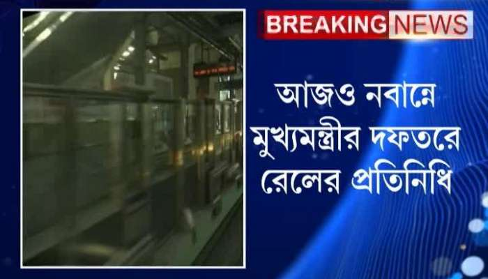 CM Mamata Banerjee not invited to East-West Metro inauguration?