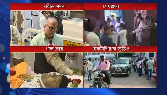 From fans to friends, Rabindra sadan, studio para fills up with people saying good bye to their favourite actor